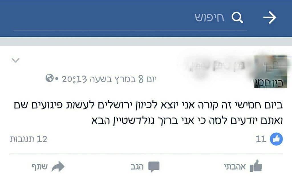 """צעיר פירסם בפייסבוק על כוונה לבצע פיגוע ונעצר ע""""י המשטרה"""