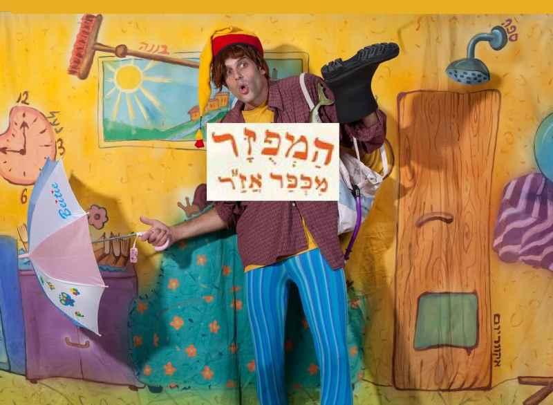 הצגות לילדים בחינם בקניון לב אשדוד