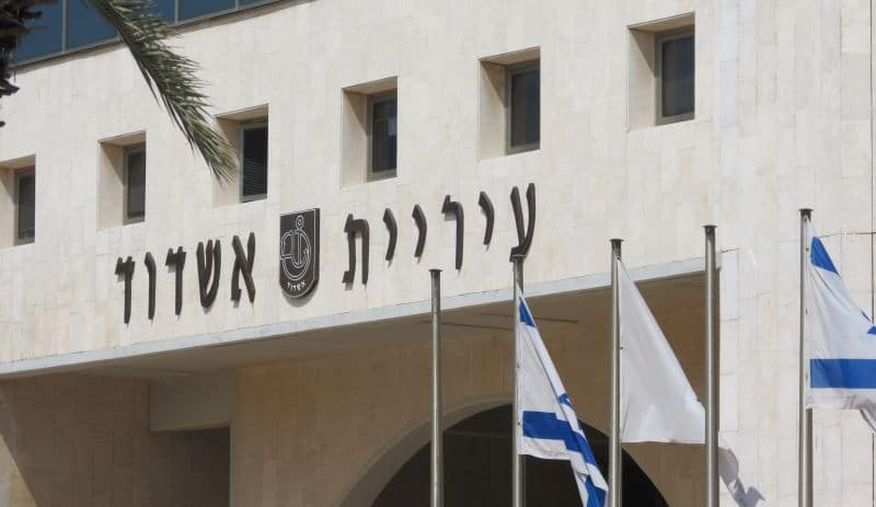 שלט עיריית אשדוד