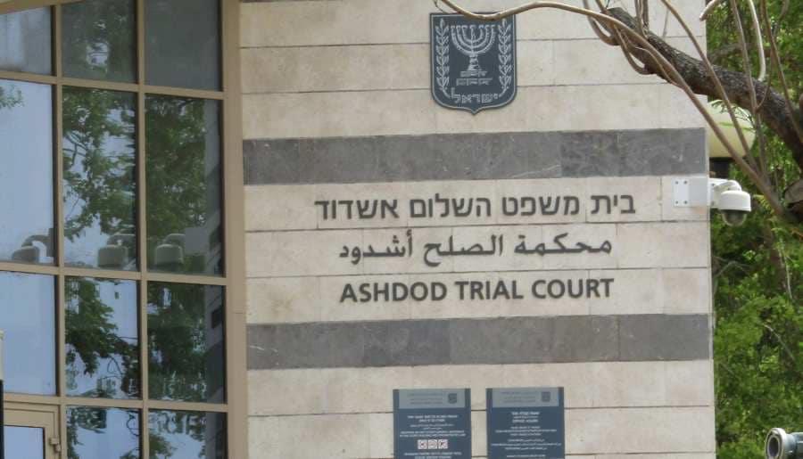 בית משפט השלום אשדוד
