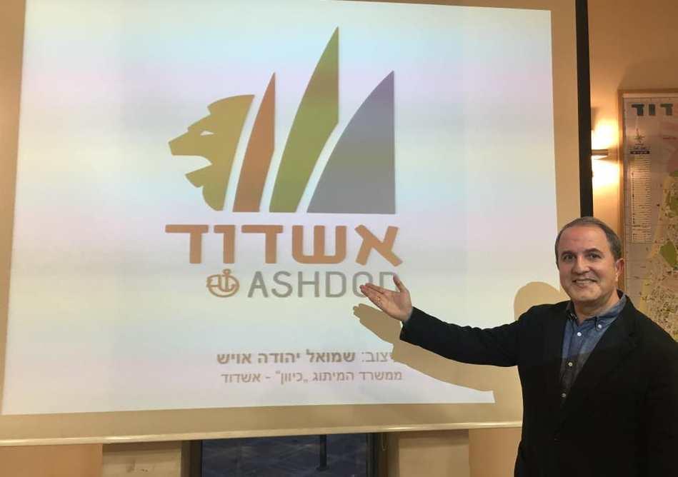 נבחר הלוגו החדש לעיר אשדוד