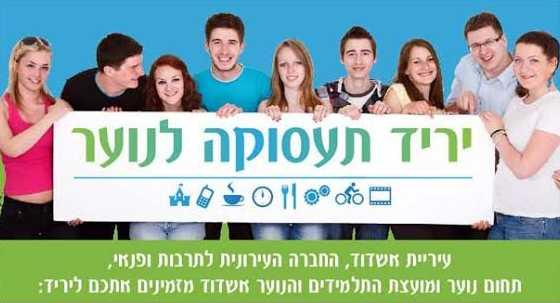 יריד תעסוקה לנוער אשדוד - 2016