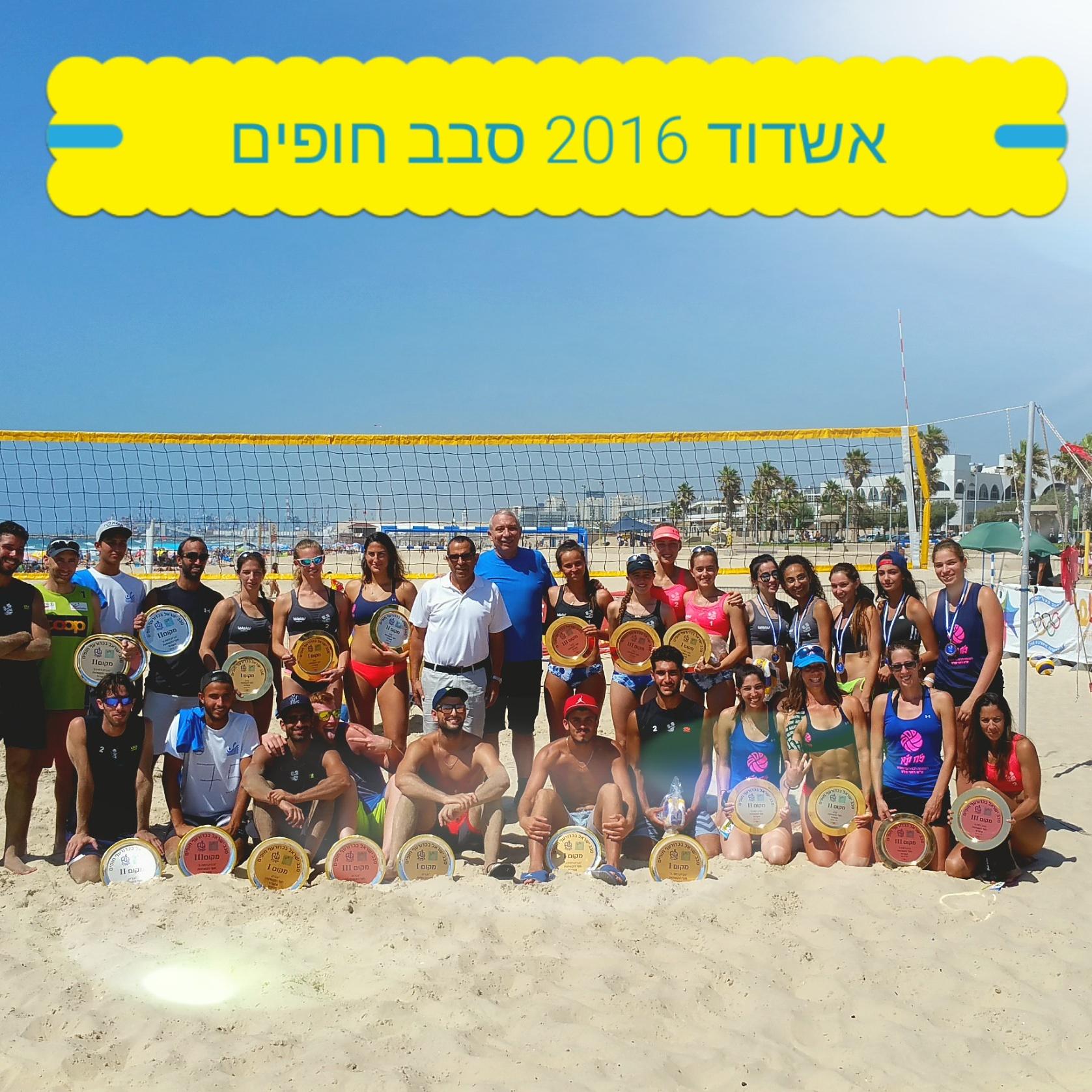 חופי אשדוד – חממה ארצית מרכזית לפיתוח ענף כדורעף החופים