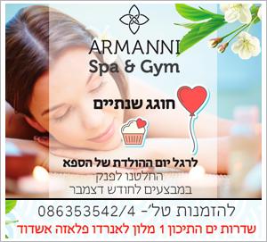 spa_armanni