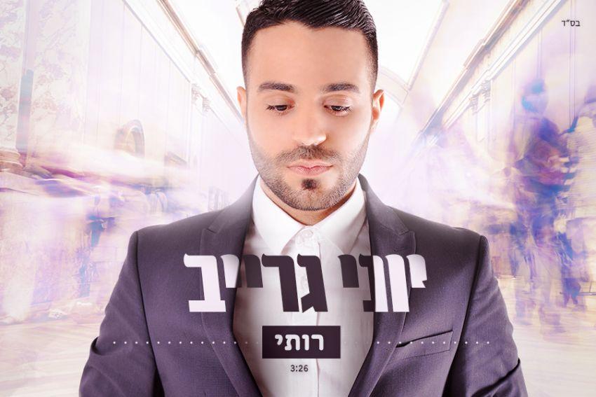 הזמר האשדודי יוני גרייב בסינגל חדש