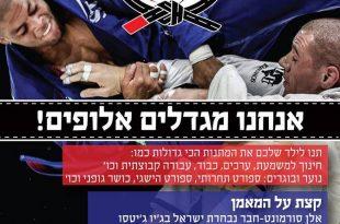 אלוף ישראל מאשדוד ילמד ג'יו ג'יטסו באשדוד