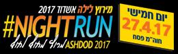 לראשונה באשדוד: מרוץ לילה 2017 מחוף אל חוף