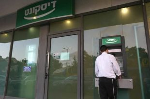 הפרשה שמסעירה את בנק דיסקונט: תושב אשדוד מוכר ובכיר בחברה נעצר