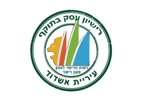 עיריית אשדוד עוצרת את סכנת העסקים הלא חוקיים בעיר