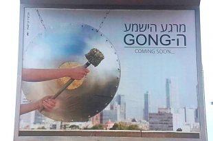 מה עומד מאחורי שלטי ה-GONG?