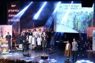 טקס יום הזיכרון לשואה ולגבורה של החברה העירונית לתרבות הפנאי