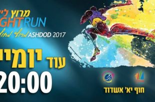 בחמישי מירוץ הלילה מחוף לחוף של אשדוד