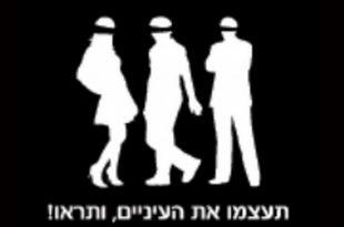6/6 - יום המודעות לקהילת האנשים עם עיוורון ולקויות ראיה