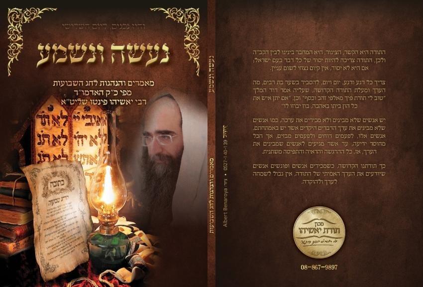 הרב יאשיהו פינטו הוציא לאור ספר חדש שחיבר