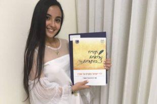 אדווה בטיט ממקיף י''א קיבלה תעודת הצטיינות בחידון התנ''ך