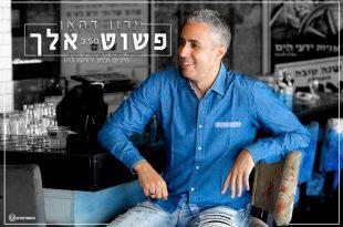 """רותם כהן כתב והלחין, ירון דהאן מבצע – """"פשוט אלך"""""""