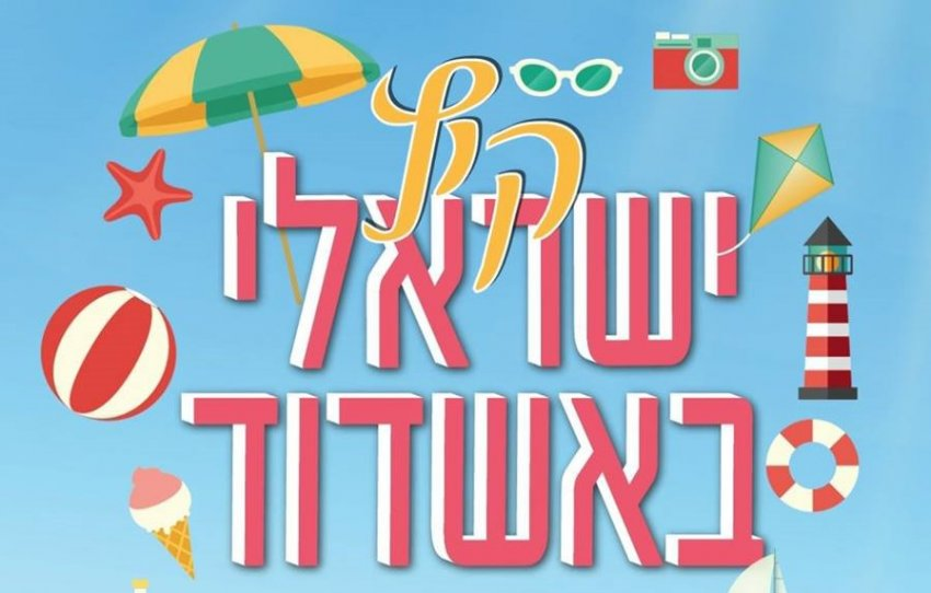 קיץ ישראלי באשדוד: למעלה מ-90 אירועים בעיר!