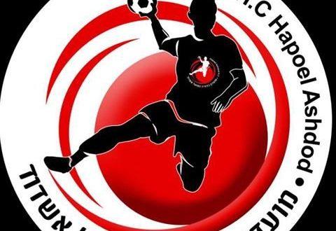 אחרי 20 שנים סמל חדש לקבוצת הכדוריד של הפועל אשדוד