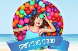 ארץ עירייה - קיץ ישראלי באשדוד!