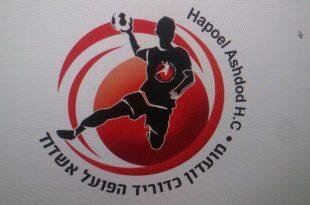 4 שחקנים מהפועל אשדוד בכדוריד זומנו לנבחרת