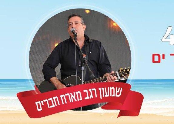 שמעון רגב מארח חברים בשירה בציבור