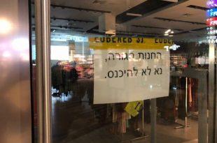 """""""רעידת אדמה"""" בביג: אחת מחנויות הדגל סגרה את שעריה"""
