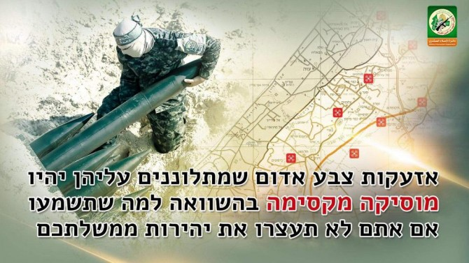 גדודי עז אדין אל קאסם במסר מאיים לעבר תושבי הדרום