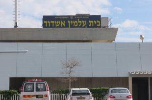 שלט בית עלמין אשדוד