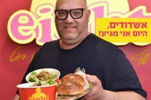 """נעים להכיר: """"eight"""" המסעדה החדשה של מושיק רוט באשדוד"""