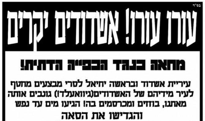 """אלפי אשדודים צפויים להפגין במוצ""""ש נגד סגירת העסקים בשבת"""