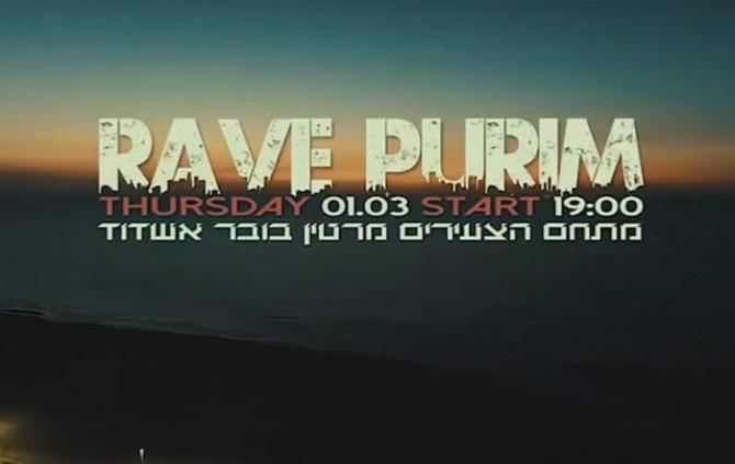 מחר זה קורה: RAVE PURIM - מסיבת פורים ענקית