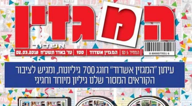 """עיתון """"המגזין אשדוד"""" נבחר לאחד מהמקומונים הטובים בארץ!"""