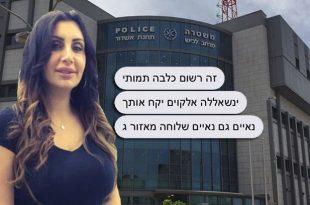 """פעיל של גלבר לזהבה אזרן: """"תמותי, אינשאללה אלוהים ייקח אותך"""""""