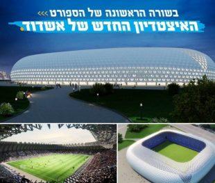 מדהים: כך יראה האצטדיון החדש של אשדוד
