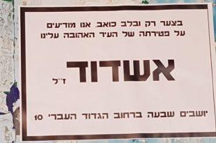 הרשת גועשת סביב כרזה של המתמודדים על ראשות העיר