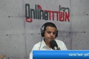 """רדיו אשדוד אונליין - פרידה מיוחאי אלקיים ז""""ל"""