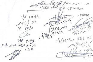 """המסורת נמשכת: רבני הקהילה הגיאורגית באשדוד תומכים באופן גורף בד""""ר לסרי"""