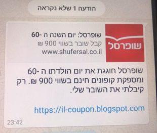 אם קיבלתם הודעה על 900 שקל מתנה משופרסל בווטסאפ שימו לב!