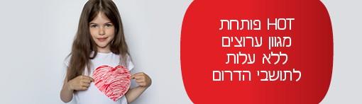 HOT פותחת את ערוציה בחינם לתושבי אשדוד