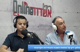 """דיון סוער על מחאת השבת ועל ריבוי המפלגות - עם ח""""כ לשעבר יורם מרציאנו"""