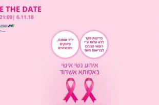 באסותא מזמינים אתכן להגיע לבדיקת חינם לגילוי מוקדם של סרטן השד