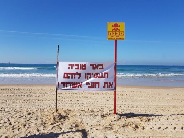 שוב נסגרו - החל מהיום ארבעה חופים באשדוד אסורים לרחצה
