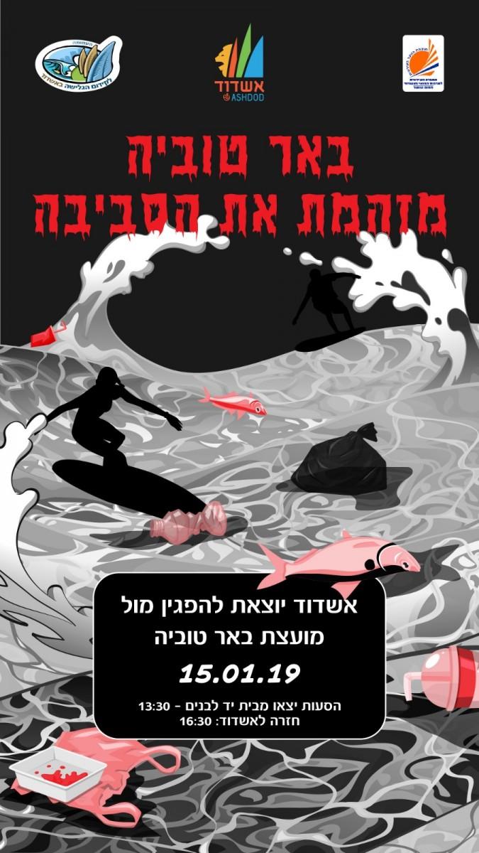 אשדוד יוצאת להפגנה כנגד הזיהום הסביבתי של מועצת באר טוביה