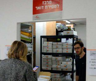 דואר ישראל פתחו מרכז מסירה חדש באשדוד