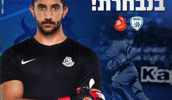 ג'ראפי בנבחרת ישראל