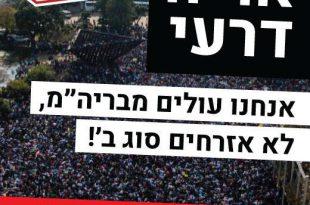 הפגנה באשדוד