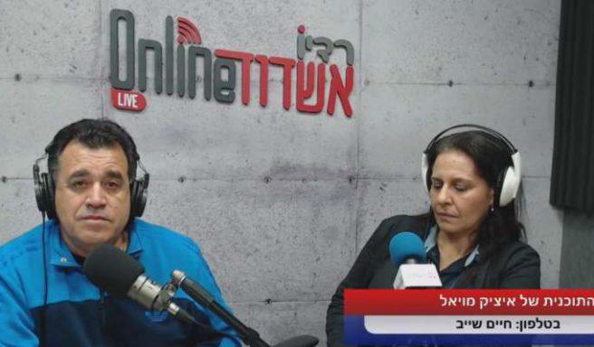 אלי כהן שר הכלכלה בתוכניתו של איציק מויאל