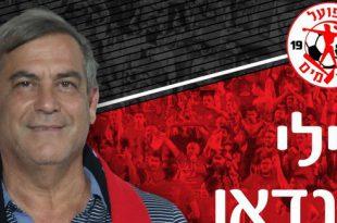 גילי לנדאו סיים את חופשת המחלה וגם את תפקידו כמאמן אדומים אשדוד