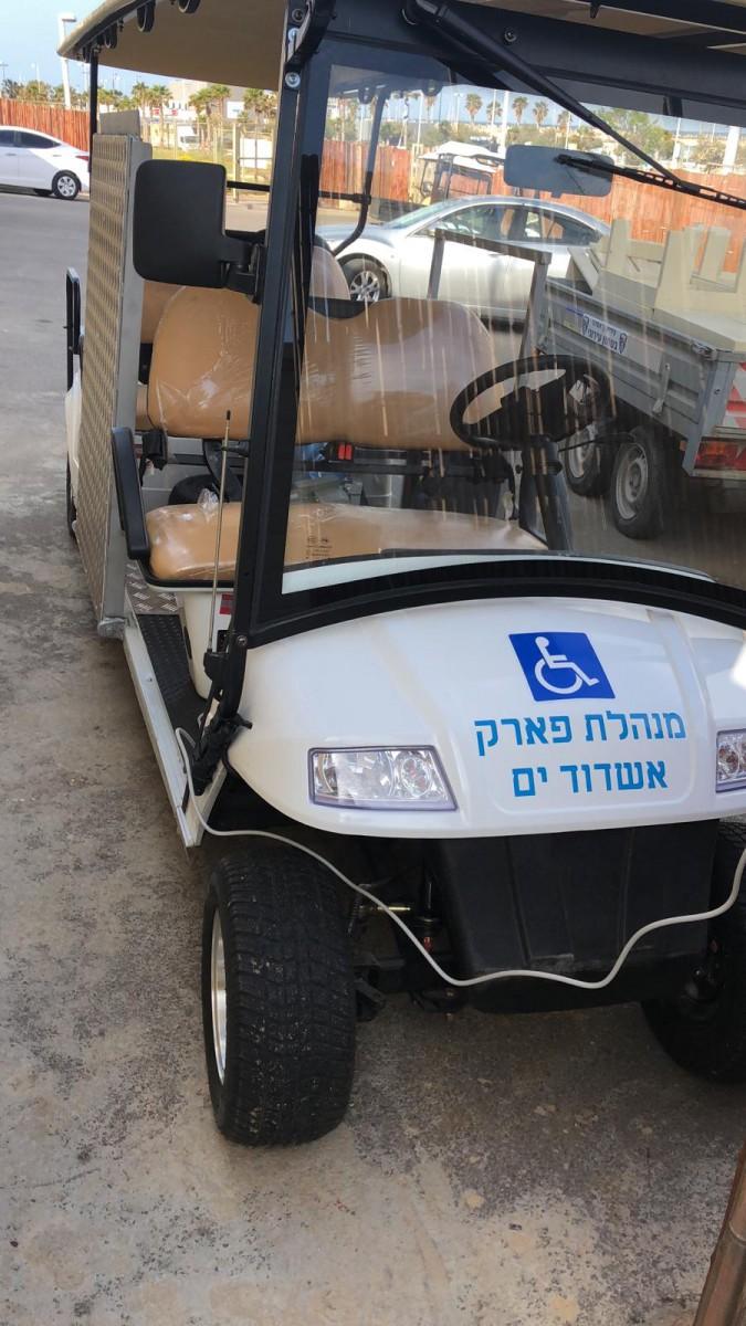 הנהלת פארק אשדוד- ים מנגישה אותו עם רכב הסעות מיוחד