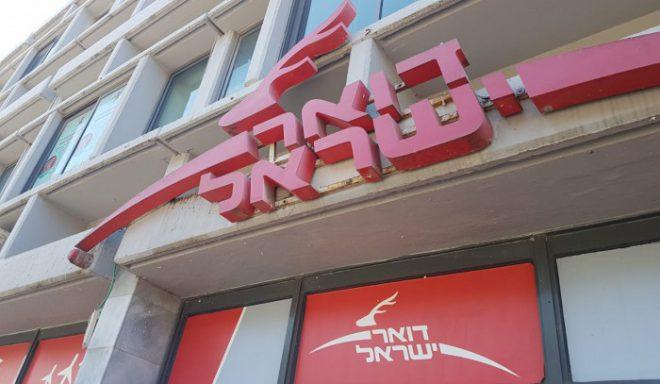 בהלה בסניף הדואר: עשרות אנשים פונו בעקבות חפץ חשוד